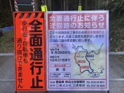 県道247号線より天理ダムから龍王山への全面通行止