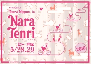 今年5月に開催されたツール・ド・ニッポンin奈良・天理のレポート動画がついに完成‼