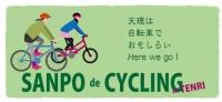 第1回さんぽでサイクリングin天理 (平成30年3月11日開催)