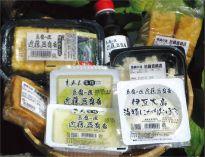 有限会社 近藤豆腐店