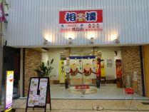 相撲食事処 ちゃんこ 飛鳥山(