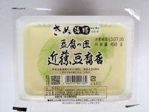 近藤豆腐店