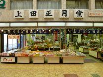 上田正月堂